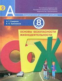Смирнов а. Т. , хренников б. О. Основы безопасности жизнедеятельности.